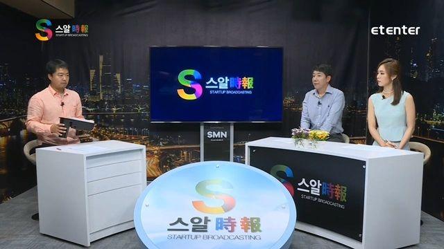 스타트업을 알려주는 15분, '스알 時報(15)' 첫 전파[5분 영상]