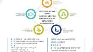 SBA, '신직업 위크' 개최…어떤 직업이 대세 될까?