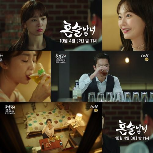 [ON+View┃방송] '혼술남녀', 드라마도 사회적 흐름 따라간다