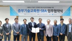 SBA-중부기술교육원, 상호협력 통해 일자리창출