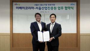 SBA-이베이코리아, 서울시 중소기업 판로지원 위해 업무협약 체결