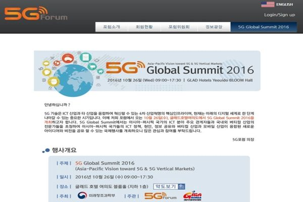 '5G Global Summit' is going to take place at GLAD Hotels Yeouido BLOOM Hall on the 26th while 250 experts in 5G are in attendance.