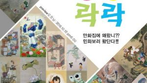 SBA, '과거-현대미술' 융합 통해 문화산업 밝힌다