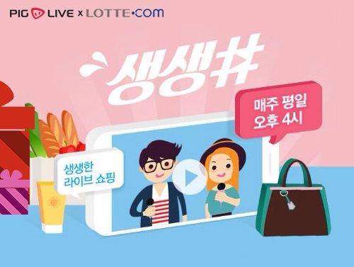 모바일홈쇼핑 피그라이브, 롯데닷컴과 라이브 쇼핑 '생생샵(#)' 콜라보 진행