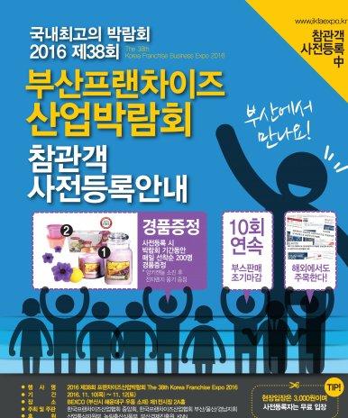 한국프랜차이즈산업협회는 오는 11월 10일부터 12일까지 부산 벡스코(BEXCO)에서 '제38회 부산프랜차이즈산업박람회'를 개최한다고 26일 밝혔다. 사진=한국프랜차이즈산업협회 제공