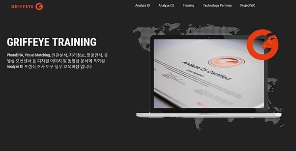 인섹시큐리티, 동영상∙이미지 분석 디지털 포렌식 솔루션  '애널라이즈 DI'공인 자격증 교육 과정 운영