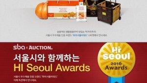 '서울 우수상품을 인터넷에서!' SBA, '하이서울어워드 오픈마켓 기획전' 개최
