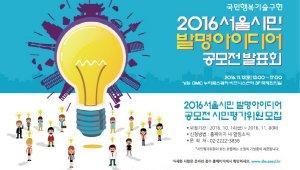 SBA, '2016 서울시민 발명아이디어 경진대회' 개최