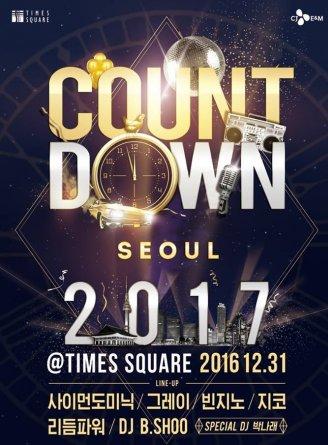 복합쇼핑몰 경방 타임스퀘어가 '카운트다운 서울 2017 엣 타임스퀘어'의 얼리버드 티켓을 판매하고 있다. 사진=타임스퀘어 제공