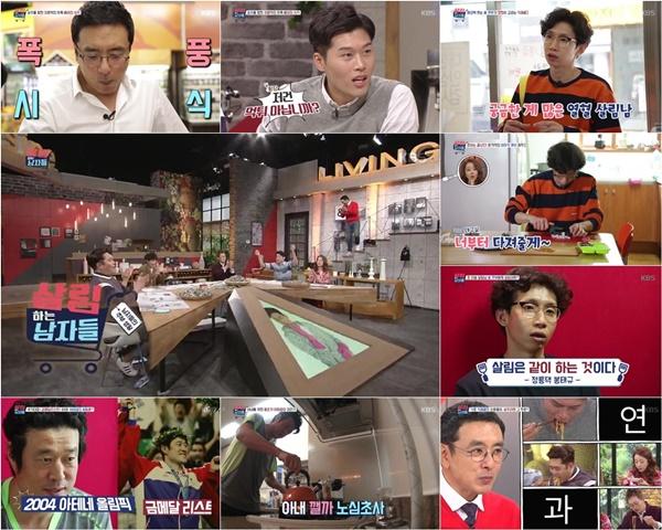 사진=KBS2 `살림하는 남자들` 화면 캡처