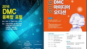 SBA, 포럼·공모전 통해 'DMC성장동력' 발굴