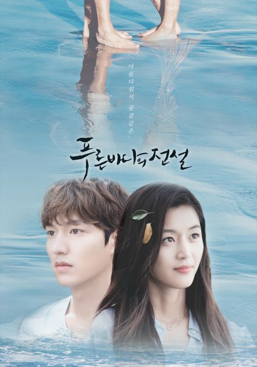 출처:/ '푸른 바다의 전설' 포스터