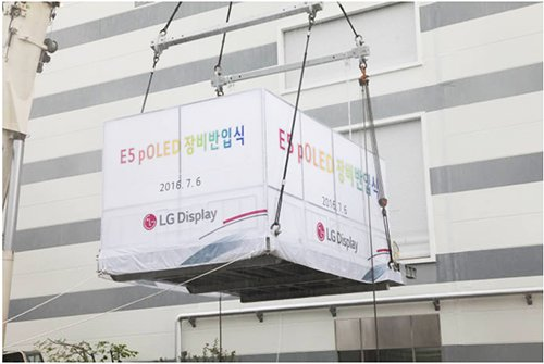 LG Display在庆尚北道龟尾市E5线上,正在将POLED(柔性OLED)装备运入工厂