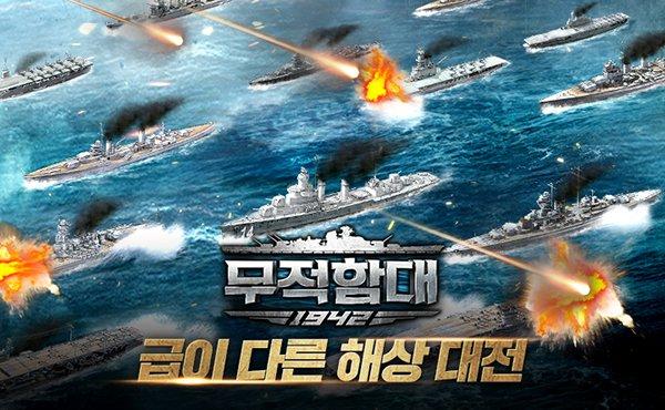 모바일 해상전략 '무적함대1942', 원스토어 출격
