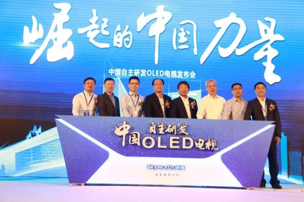 China's Skywoth introduced OLED TV that is equipped with BOE's OLED panel.  Representatives from both companies and representative from China's industry departments attended HighTech Fair.
