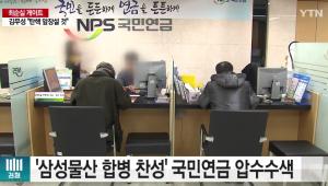 국민연금 정부 쌈짓돈으로 전락하나...검찰, 국민연금 대대적 압수수색