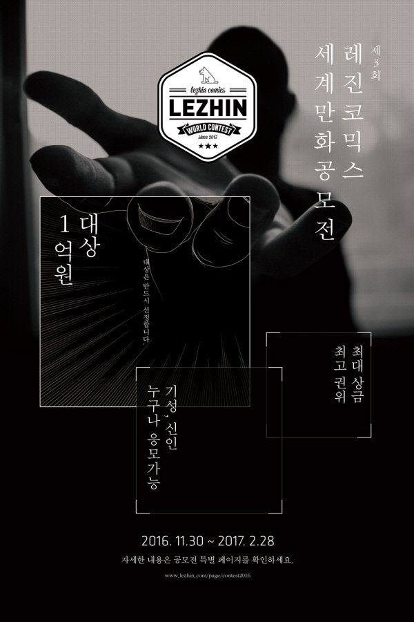 '웹툰명가' 레진, 국내 최대규모 '제3회 레진코믹스 세계만화공모전' 개최