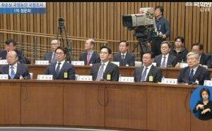 [최순실 청문회] 현장에서도 이어진 '촛불 민심'…재벌 총수들은 '대가성' 부인
