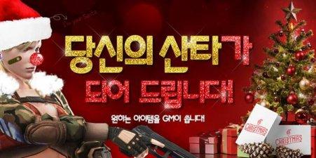 '포인트 블랭크', 성탄절‧연말 이벤트 진행