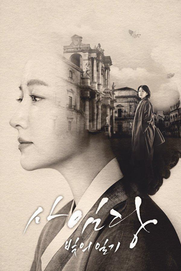 SBS '사임당, 빛의일기', 이영애 캐릭터 포스터 공개