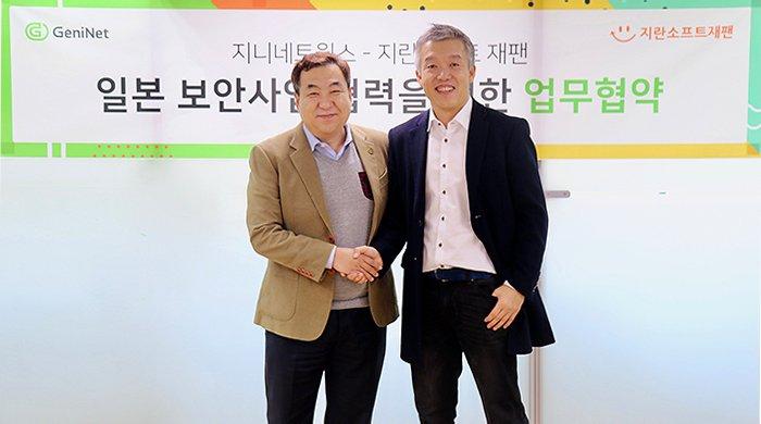 지니네트웍스 이동범 대표이사(좌)와 지란소프트 재팬 오치영 대표이사(우)가 기념촬영을 하고있다