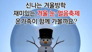 신나는 겨울방학, 가볼만한 눈·얼음축제