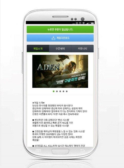 '형님들의 RPG' 아덴, 콘텐츠 이용 활성화 이벤트 실시