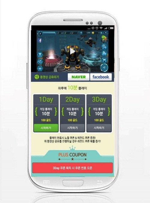게임 사전등록앱 루팅, 모바일 슈팅 '에일리언 코어' 플레잉미션 전개