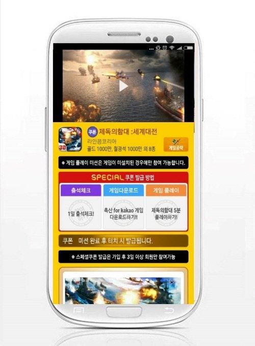 라인콩코리아, 모바일 RTS '제독의 함대' 통한 게임 프로모션 실시