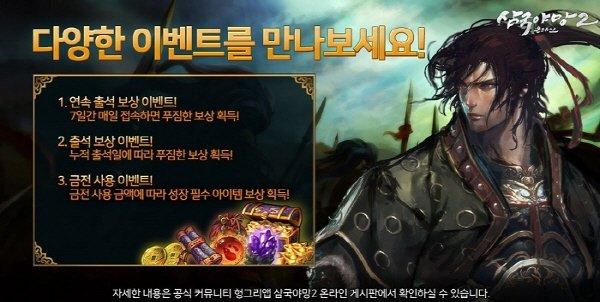 모바일게임 '삼국야망2 온라인', 원스토어 상륙 완료