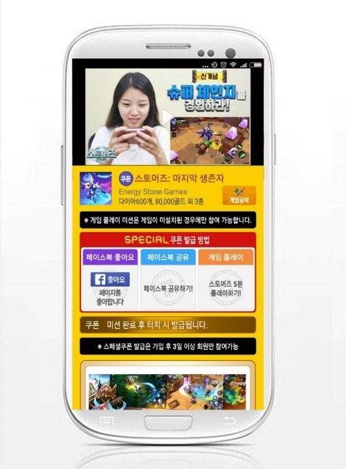 신작 모바일RPG '스토머즈', '모비' 통해 SNS홍보미션 실시