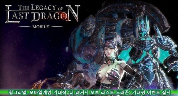 헝그리앱, 출시예정 '더 레거시 오브 라스트 드래곤' 기대평 이벤트 실시