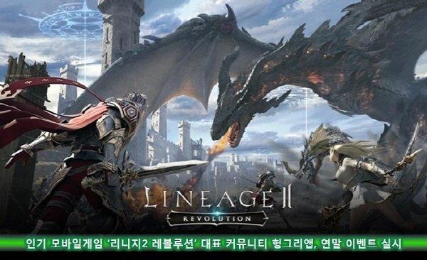 리니지2 레볼루션 헝그리앱, 연말맞이 활동왕 선발 이벤트 실시