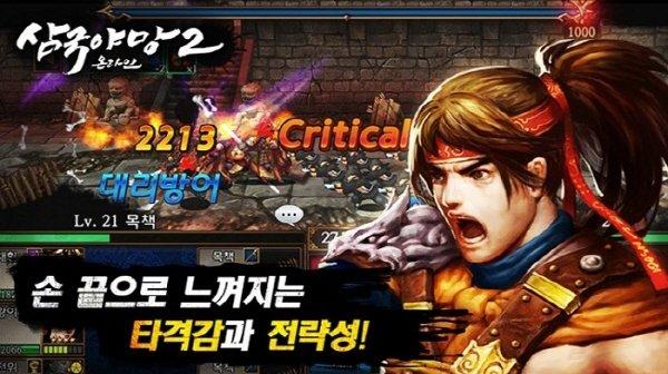 국산 삼국지게임의 자존심 '삼국야망2 온라인', 출시 직후 인기순위 1위 차지