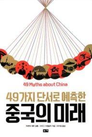[새로 나온 책]49가지 단서로 예측한 중국의 미래