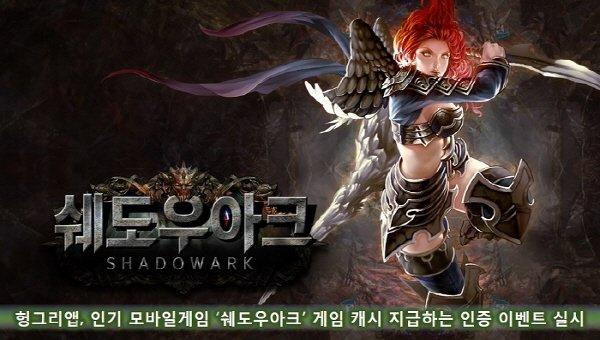 인기 모바일게임 '쉐도우아크', 게임캐시 지급제 미션이벤트 실시