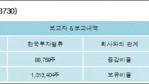 [로봇뉴스][동아에스텍 지분 변동] 한국투자밸류-1.05%p 감소, 8.55% 보유