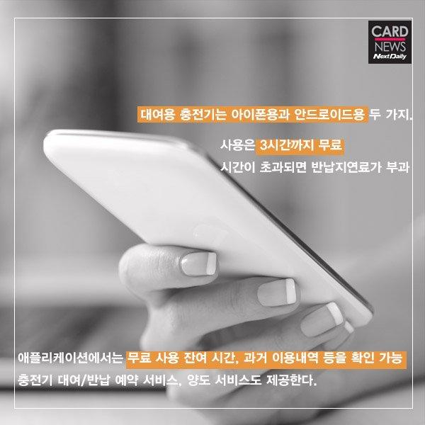 [카드뉴스] 지하철 내 휴대폰 보조배터리가?