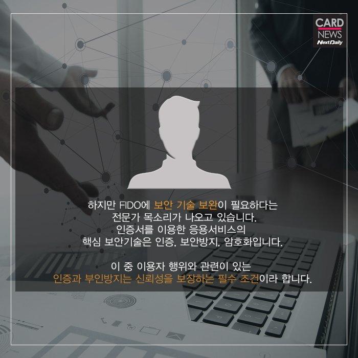 [카드뉴스]  복잡했던 공인인증서, 이제는 생체인증으로 안전하고 간편하게!