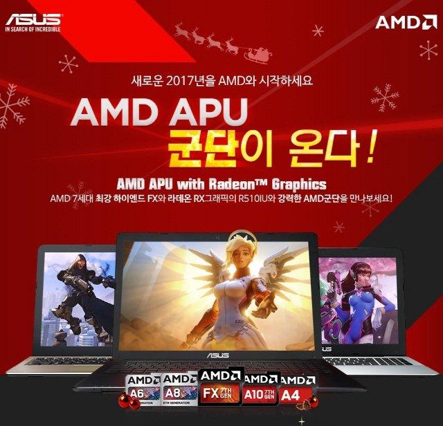 AMD-에이수스, APU 탑재 노트북 특가전 진행