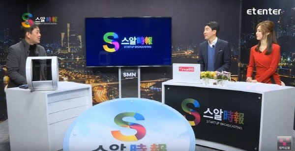 ET ENT-SBA '스타트업이 경쟁력이다' 14회, '윈드앰프' 하성우 대표 출연