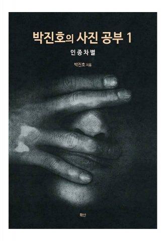 [새로 나온 책]박진호의 사진공부