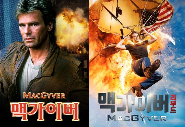 케이블TV VOD, '맥가이버·리부트' 독점 공개