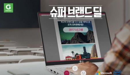 온라인쇼핑사이트 G마켓이 오는 15일까지 LG의 2017년 신형 노트북 `LG 올데이 그램`을 온라인 단독 판매한다. G마켓에서 선보이는 올해 첫 번째 `슈퍼 브랜드 딜`이다. 사진=G마켓 제공