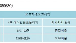 [로봇뉴스][에이티세미콘 지분 변동] (주)에이티테크놀러지1.47%p 증가, 13.27% 보유