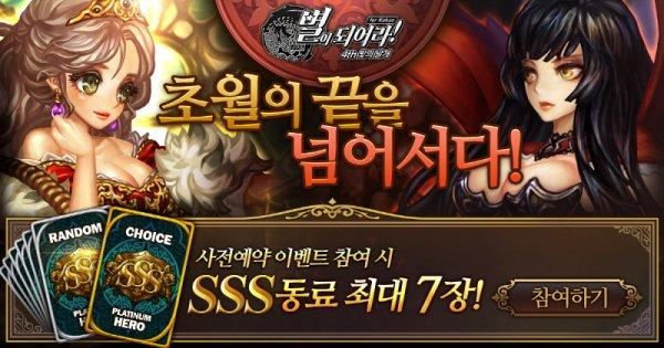 게임빌, '별이되어라!'…초월 동료 Ultimate 강화 공개 임박