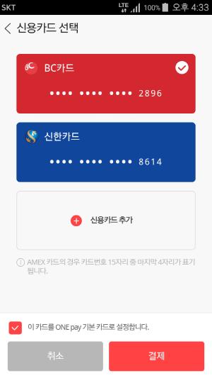 원스토어, 간편결제 '원페이' 1개월만에 대표 수단으로 '우뚝'