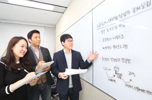 LGU+, '동반성장' 위해 대리점 대표 공개 모집