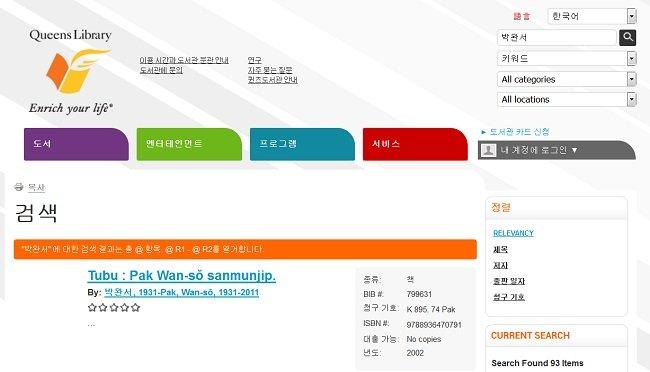 퀸스도서관 한국어 페이지에서 '박완서' 검색 결과는 93 권이다.