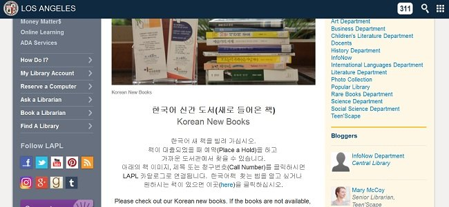 로스앤젤레스공립도서관 한국어 신간 소개에서 시민은 구입하고 싶은 책은 도서관에게 의뢰할 수 있다.